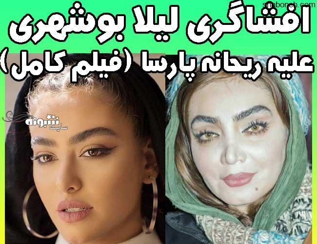 لیلا بوشهری : ریحانه پارسا در کافه گارسون بود (فیلم)