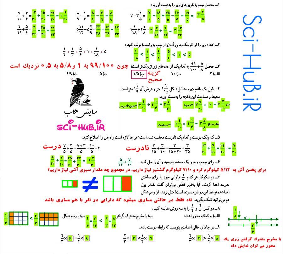 جواب تمرین صفحه ۲۷ ریاضی ششم ابتدایی