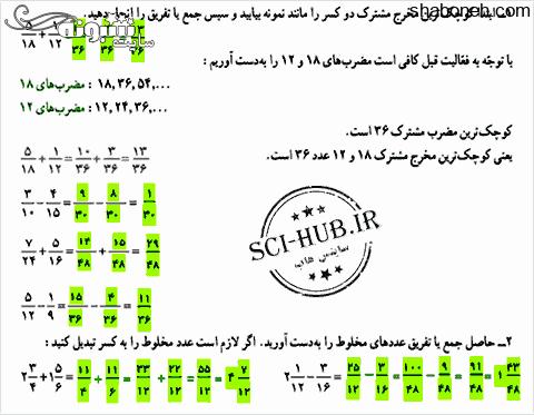 جواب سوالات کار در کلاس صفحه 26 ریاضی ششم