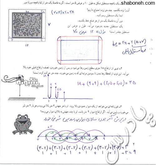 جواب تمرین های ریاضی کلاس هفتم (فصل اول) صفحه 1 تا 12 تمرینات