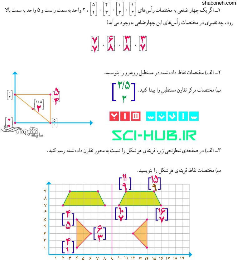 جواب تمرین صفحه ی 82 ریاضی ششم فصل 4
