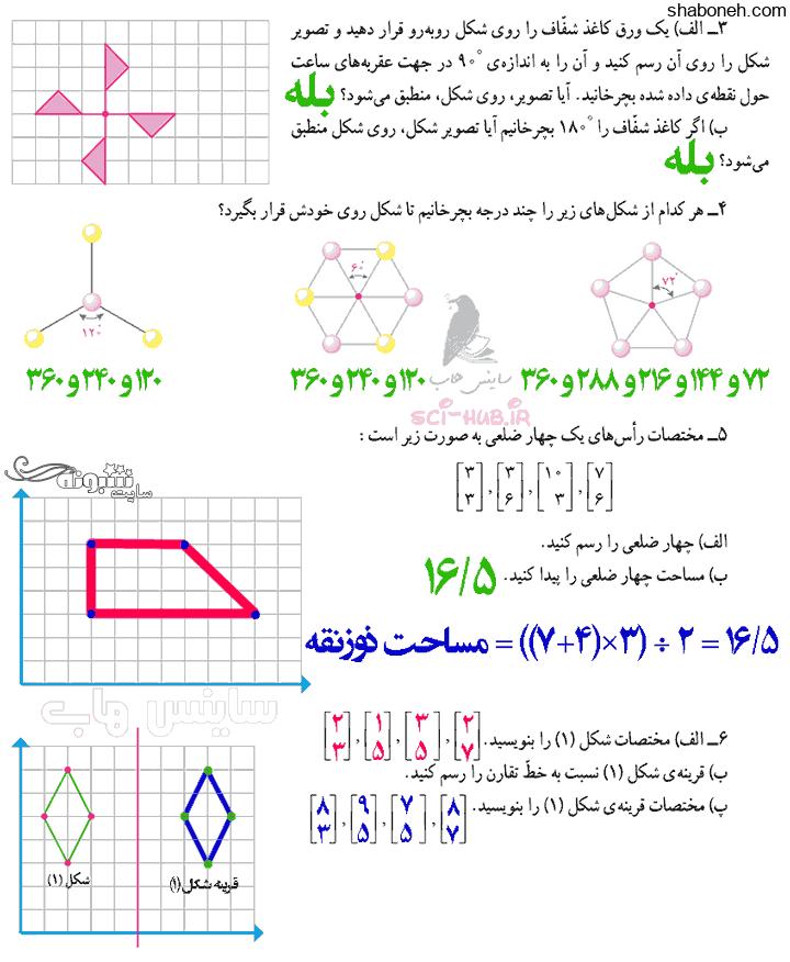 حل تمرین صفحه ۸۳ و ۸۴ ریاضی ششم