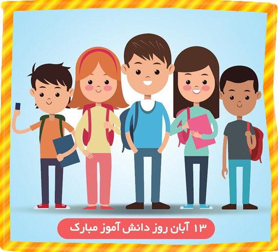 متن تبریک روز دانش آموز مجازی از طرف معلم +عکس استیکر