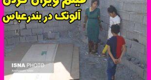 فیلم تخریب خانه (آلونک) در بندرعباس هشتگ آلونک بندرعباس