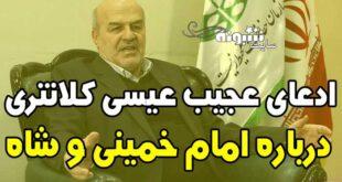 عیسی کلانتری امام خمینی فرزند ناخلف آمریکا بود!! (فیلم )