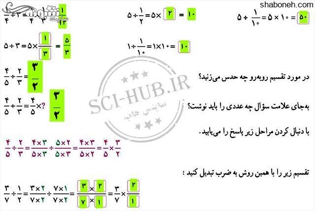 ریاضی ششم فصل دوم با جواب