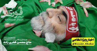 عکس پیکر (جنازه یا جسد) شهید محسن فخری زاده