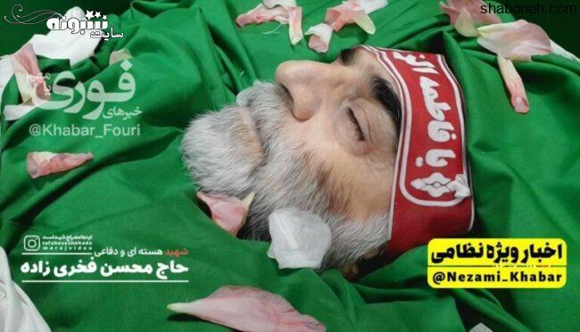 عکس پیکر (جنازه و جسد) شهید محسن فخری زاده