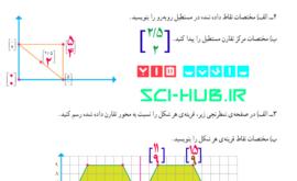جواب معما و سرگرمی ریاضی ششم صفحه ۸۵