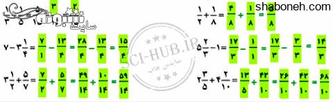 جواب فعالیت صفحه 24 ریاضی ششم ابتدایی