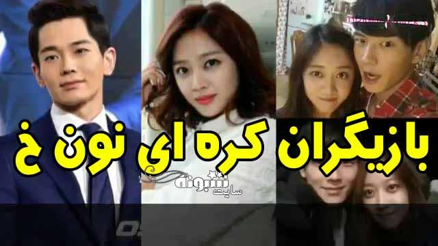 بازیگران کره ای سریال نون خ 3 +اسامی و بیوگرافی