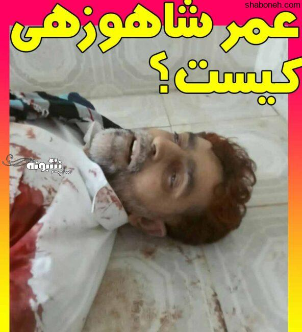 سرکرده گروهک جیش العدل کشته شد عمر شاهوزهی (ملا عمر) کیست +هلاکت