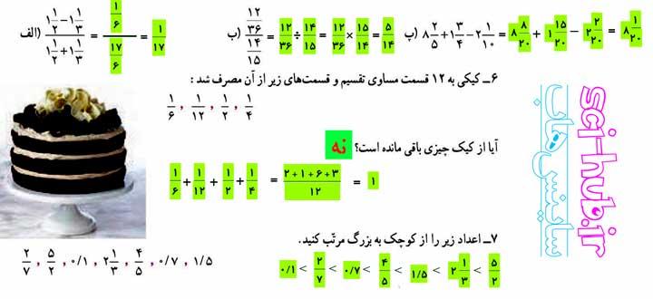 جواب تمرین صفحه ی ۳۹ ریاضی ششم ابتدایی