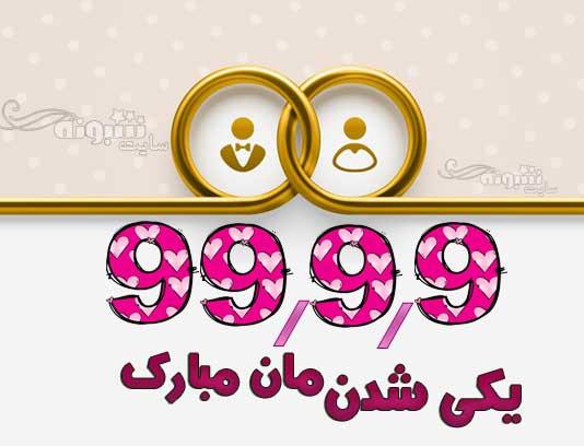 عکس نوشته 99/9/9 تاریخ روند 9 9 99 برای تولد و ازدواج