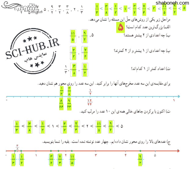 جواب فعالیت صفحه ۳۷ ریاضی ششم ابتدایی