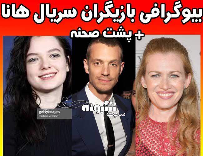 بیوگرافی بازیگران سریال هانا Hanna شبکه سه +پشت صحنه