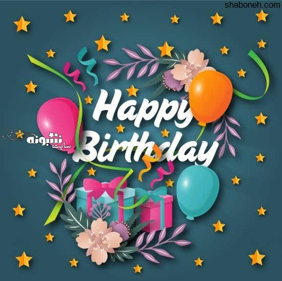 عکس نوشته آذرماهی جان تولدت مبارک متولد آذر ماه تولدت مبارک