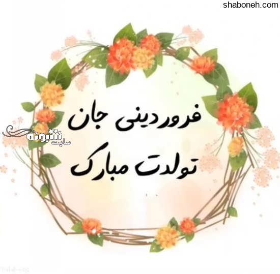 عکس نوشته و عکس پروفایل آذرماهی جان تولدت مبارک متولد آذر ماه