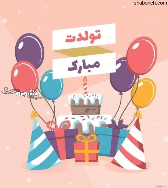 عکس نوشته آذرماهی جان تولدت مبارک متولد آذر ماه در مورد تولدت مبارک