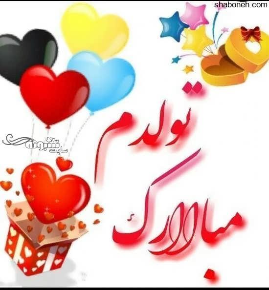 عکس پروفایل جدید تولدت مبارک عکس نوشته آذرماهی جان تولدت مبارک متولد آذر ماه