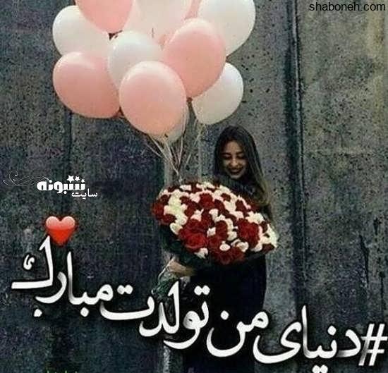 عکس نوشته دخترانه تولدت مبارک