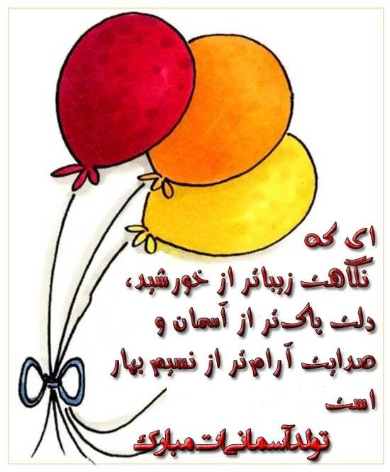 عکس زیبای تولدت مبارک برای پروفایل