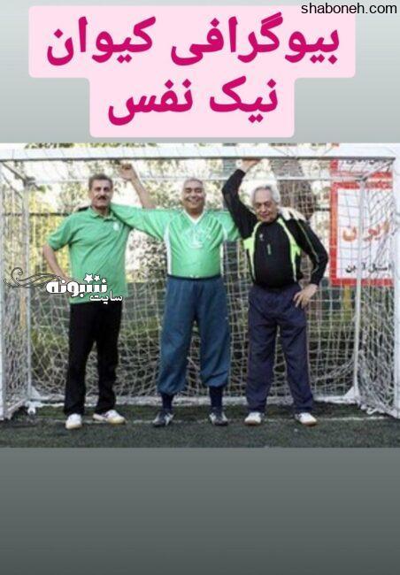 بیوگرافی کیوان نیک نفس دروازه بان سابق تیم ملی +با کرونا درگذشت