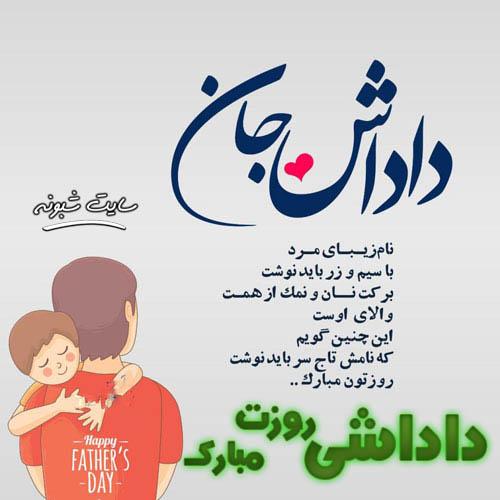 متن تبریک روز جهانی مرد به همسر و عشقم و برادر و پدر و پسرم +عکس نوشته