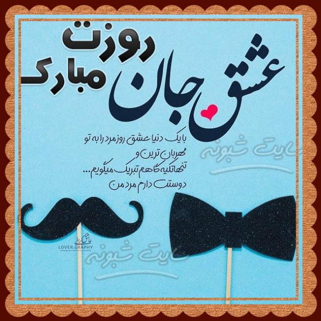 متن تبریک روز جهانی مرد مبارک به همسر و عشقم و برادر و پدر و پسرم +عکس نوشته