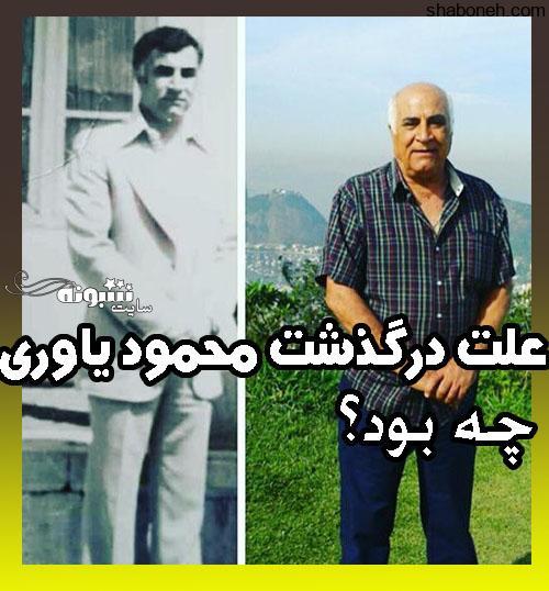 علت درگذشت محمود یاوری سرمربی سابق تیم ملی فوتبال ایران