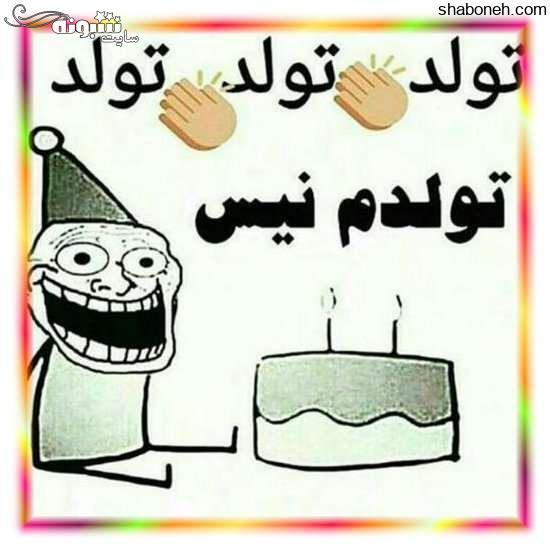 تبریک طنز تولد خودم برای پروفایل استوری و عکس نوشته خنده دار و متن تبریک تولد خودم