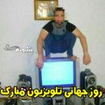 روز جهانی تلویزیون پیامک طنز و جوک درباره صداوسیما TV day