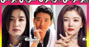 بیوگرافی بازیگران سریال دونگی (دونگ یی) +عکس