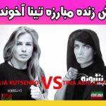 پخش زنده مبارزه تینا آخوندتبار با حریف بلاروس (فیلم)