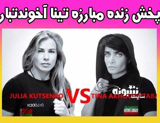 مبارزه تینا آخوندتبار با و حریف بلاروس (پخش زنده فیلم)