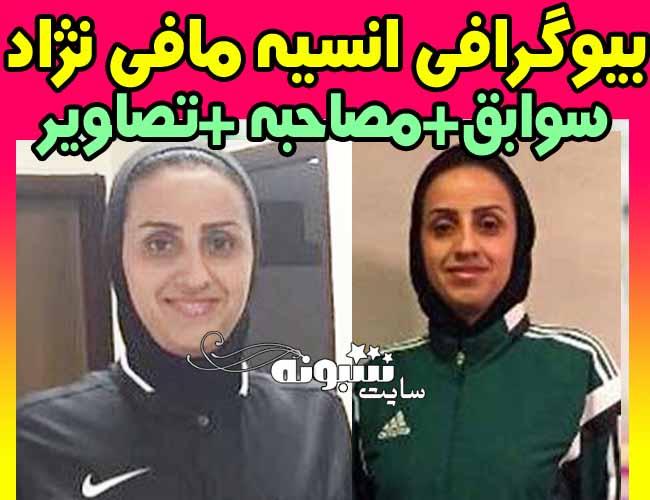 بیوگرافی انسیه مافی نژاد داور فوتبال و همسرش +اینستاگرام