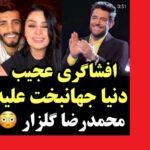 پیشنهاد محمدرضا گلزار به دنیا جهانبخت (فیلم افشاگری)