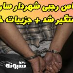 دستگیری عباس رجبی شهردار ساری + جزییات خبر