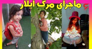 ماجرای قتل آیلار دختر 8 ساله بندرعباسی +عکس