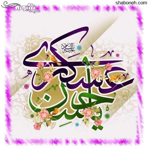 عکس نوشته تبریک ولادت و میلاد امام حسن عسکری ع +پروفایل و استیکر