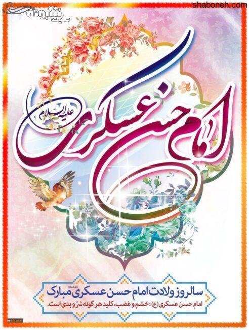 عکس و تصاویر تبریک ولادت امام حسن عسکری ع +پروفایل و استیکر