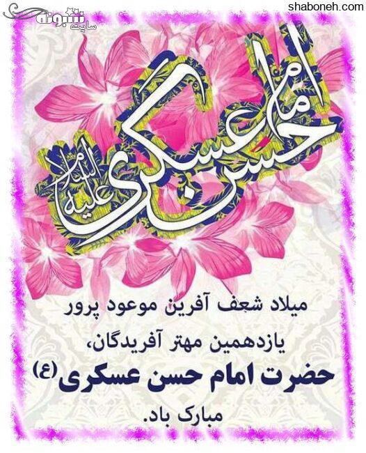عکس نوشته تبریک ولادت امام حسن عسکری ع +پروفایل و استیکر