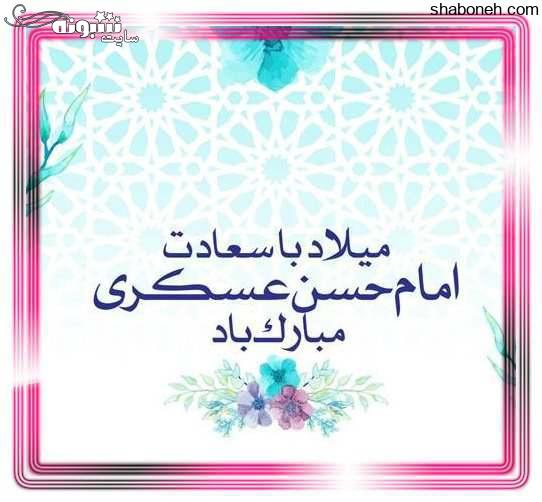 عکس نوشته تبریک ولادت امام حسن عسکری ع