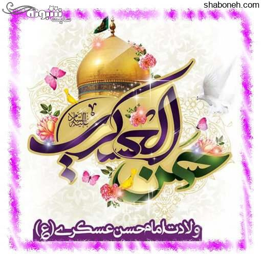 عکس نوشته تبریک میلاد ولادت امام حسن عسکری ع +پروفایل و استیکر