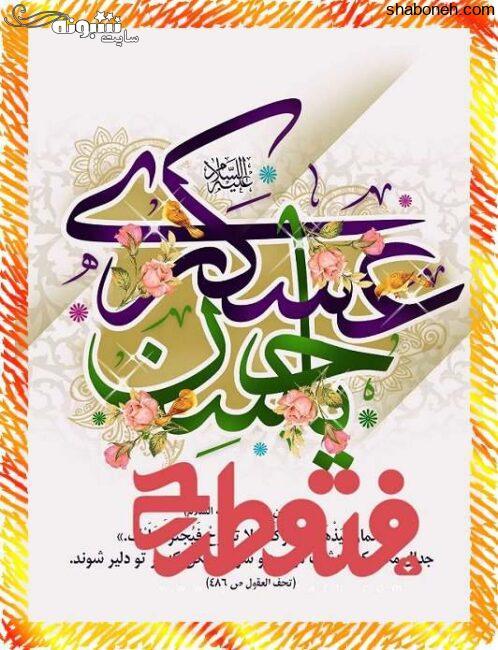 متن و پیامک تبریک ولادت امام حسن عسکری (ع) +عکس نوشته ولادت امام حسن عسکری