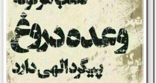 متن و عکس نوشته تیکه دار و کنایه دار و فاز سنگین و خیانتی