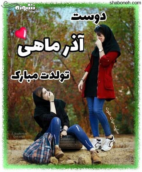 متن تبریک تولد دختر آذر ماهی دوست و رفیق و عکس نوشته آذر ماهی جان تولدت مبارک