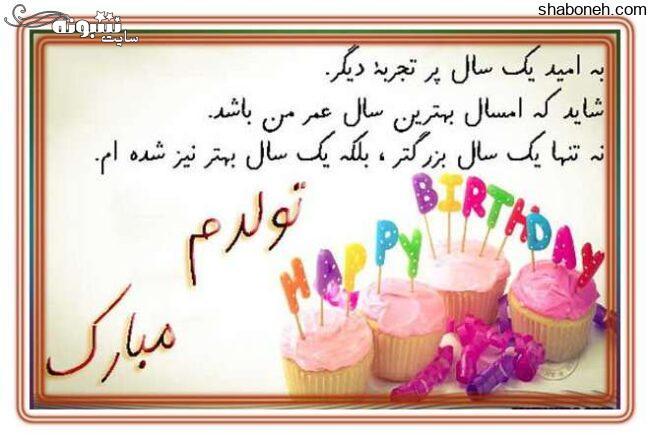 متن تبریک تولد دختر آذر ماهی و عکس نوشته آذر ماهی جان تولدت مبارک