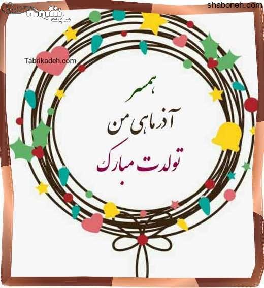 متن تبریک تولد همسر آذر ماهی و عکس نوشته آذر ماهی جان تولدت مبارک