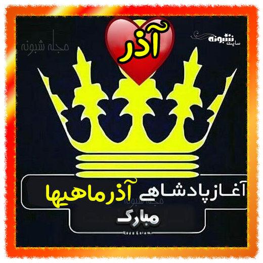آغاز پادشاهی آذر ماهی ها آذری ها مبارک عکس پروفایل متولدین آذر ماه